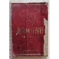1953年新中��分省�D。地名及行政��w史,�|�|省、�|西省-¥75 元_�n本/教材_7788�W