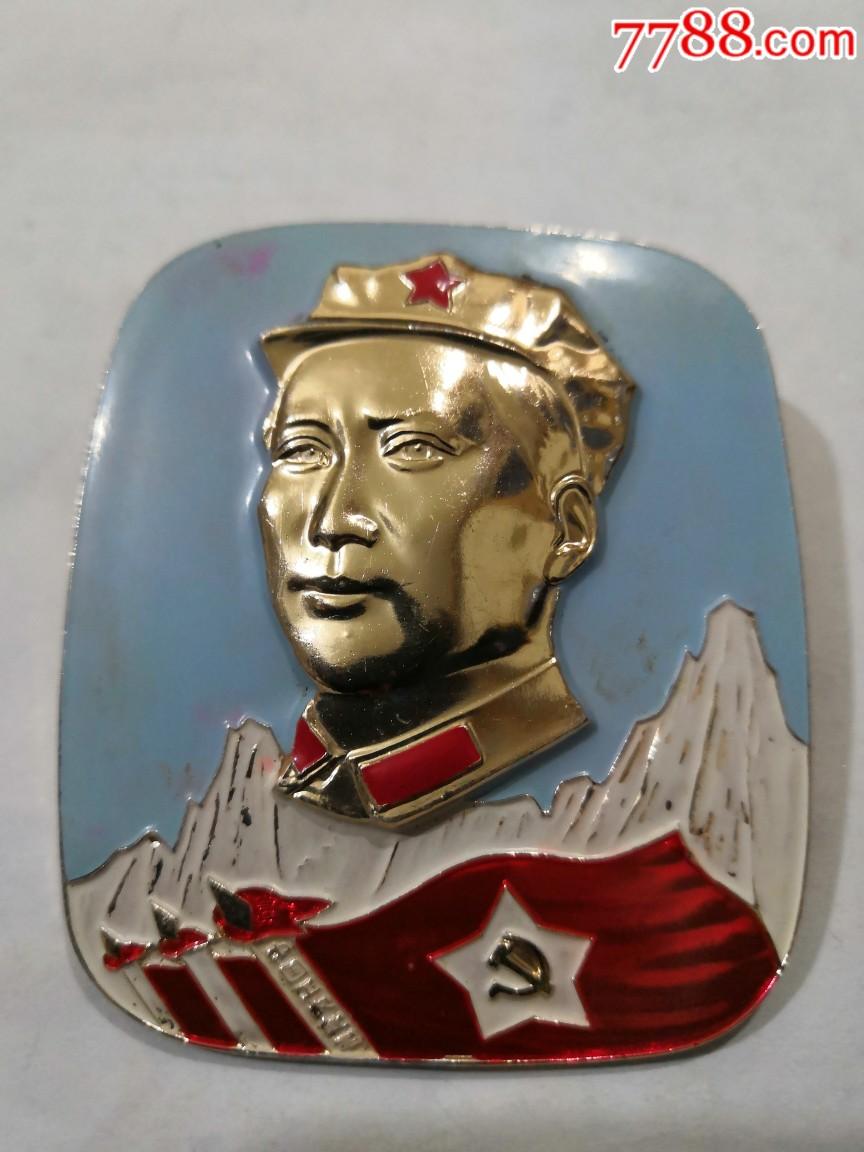 6.3厘米,中大型:中国工农红军过雪山(se68626117)_