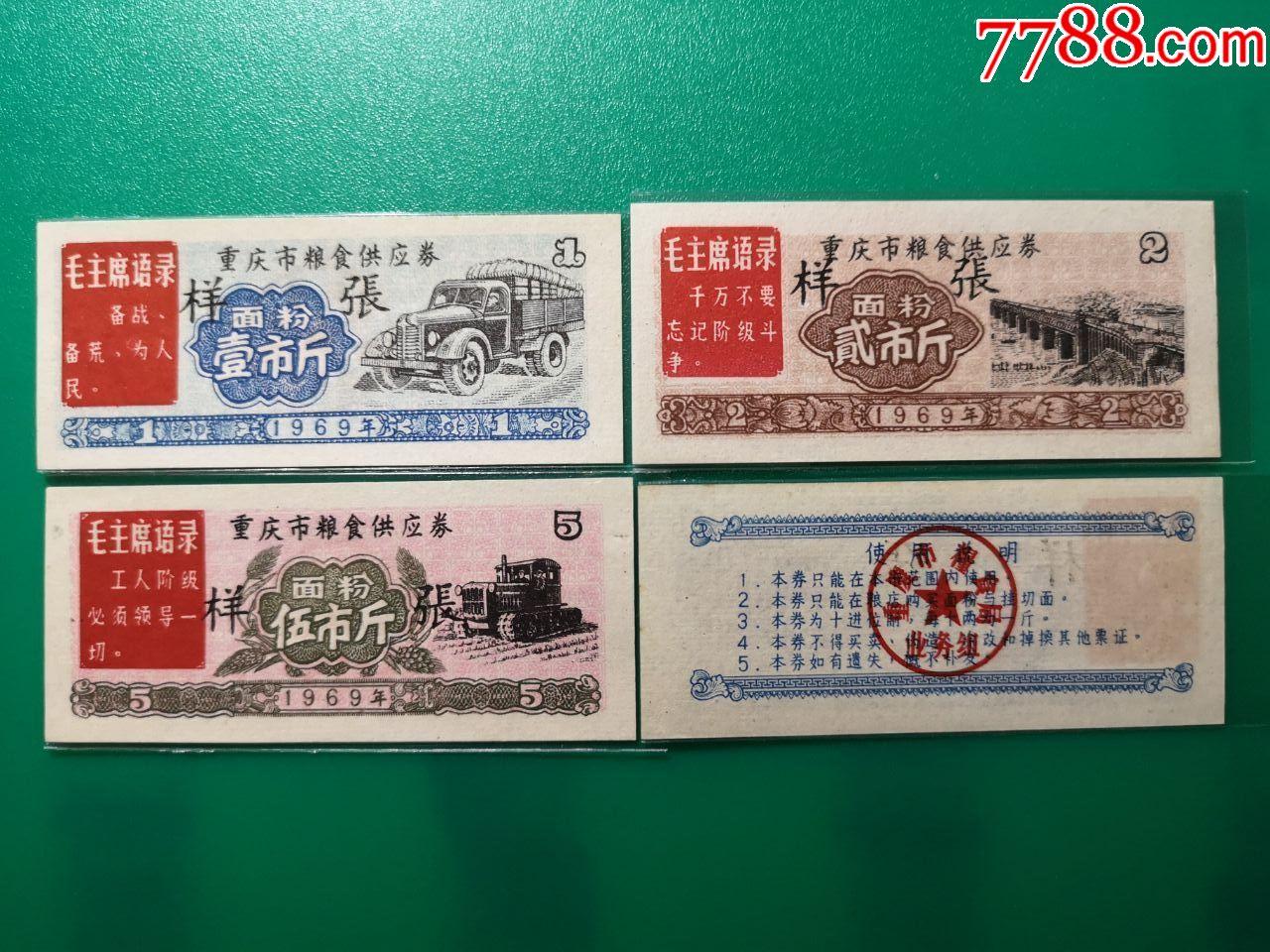"""1969年重�c市�Z食供��券""""面粉""""《���》3全套另送一枚共4枚稀少票(se68634439)_"""