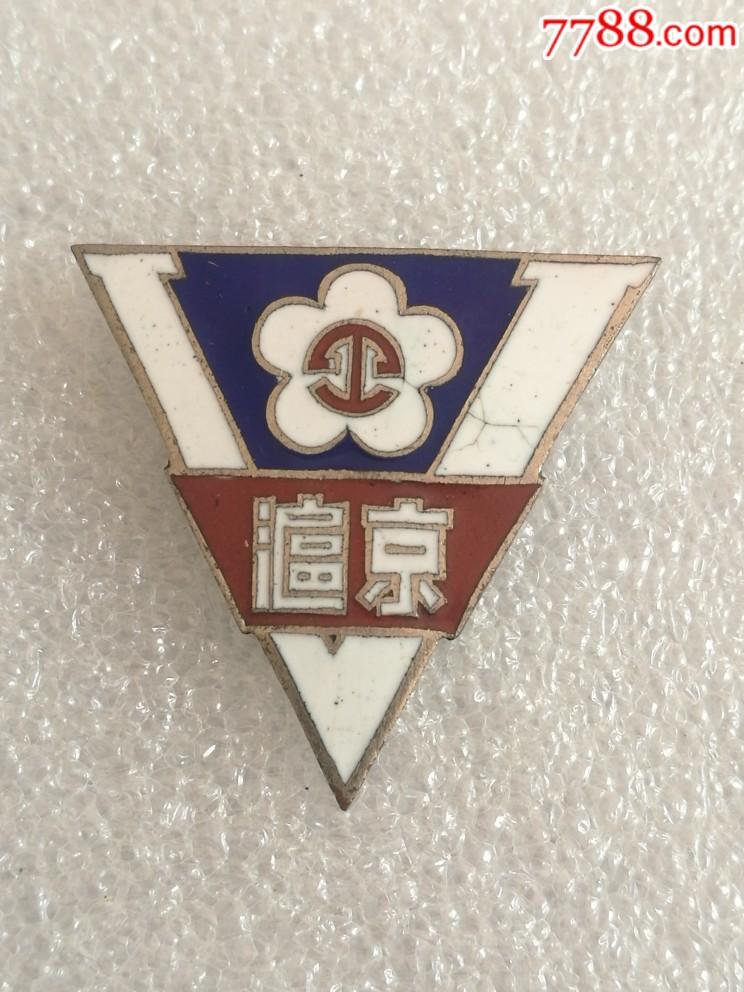 民��京���F路抗��倮��o念章(se68739759)_