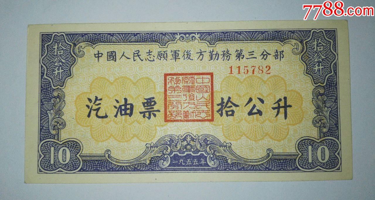 中��人民志愿�后方勤�盏谌�分部汽油票10公升一��(se68758602)_