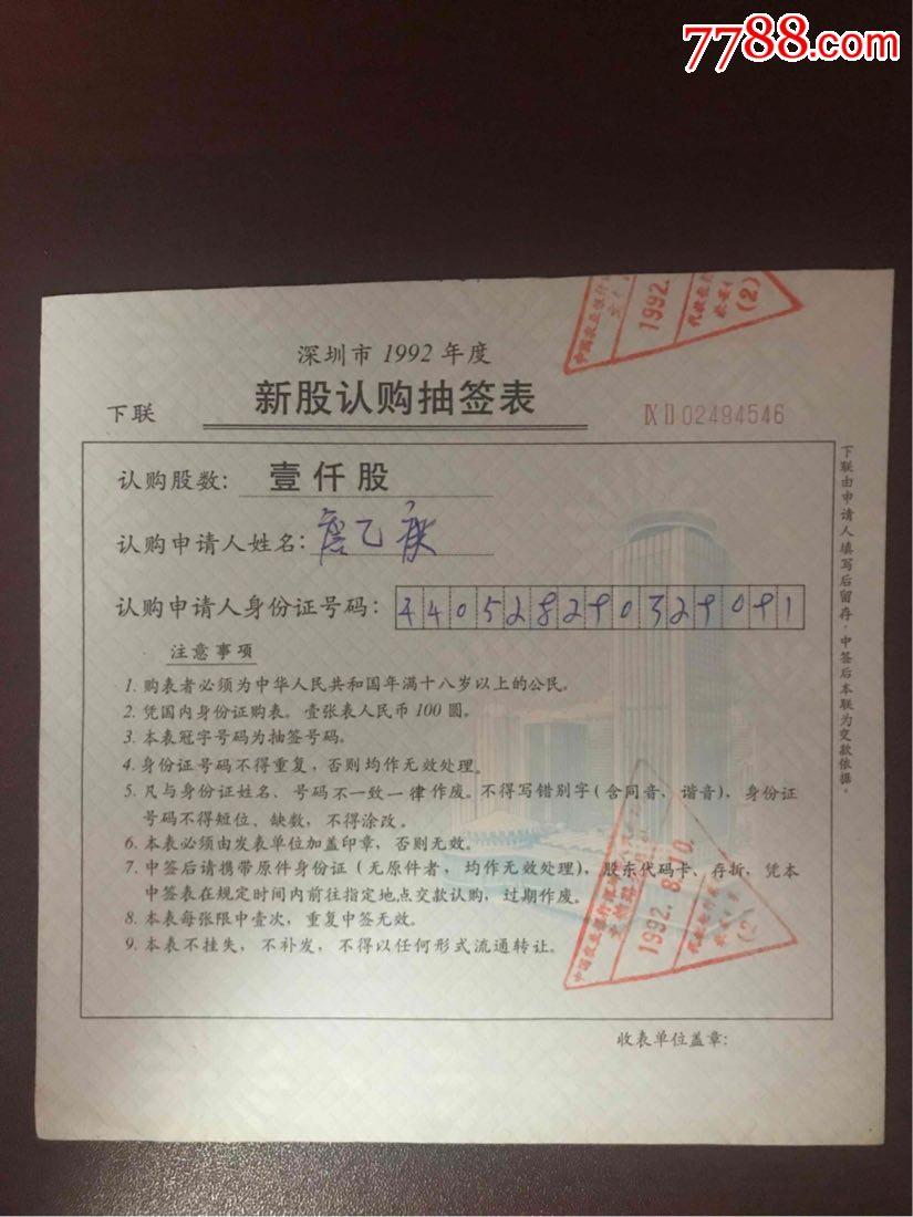 92深圳8.10(se68800842)_