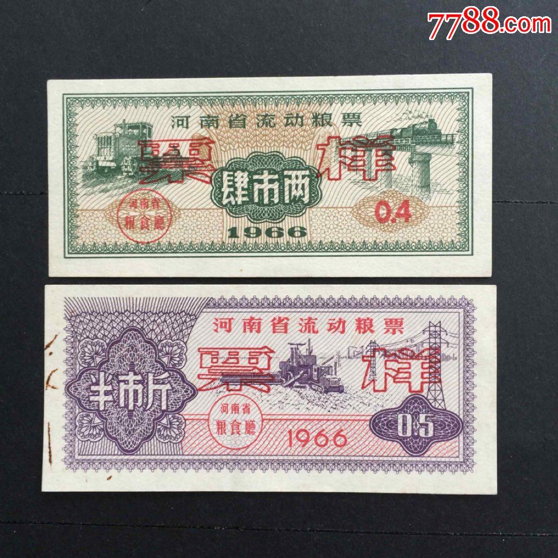 1966年河南省流�蛹Z票2全票��(se68803464)_