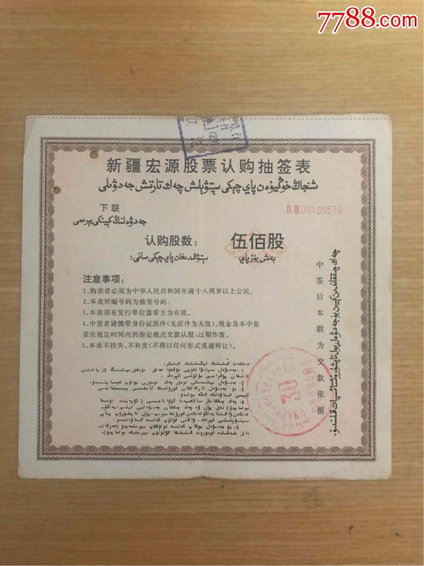 新疆宏源中��(se68804242)_