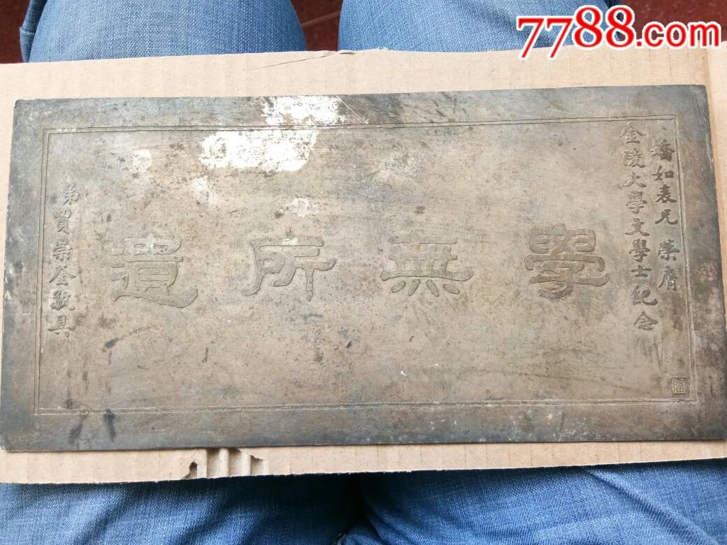 """民���r期""""金陵大�W文�W士""""�o念牌(se68826520)_"""