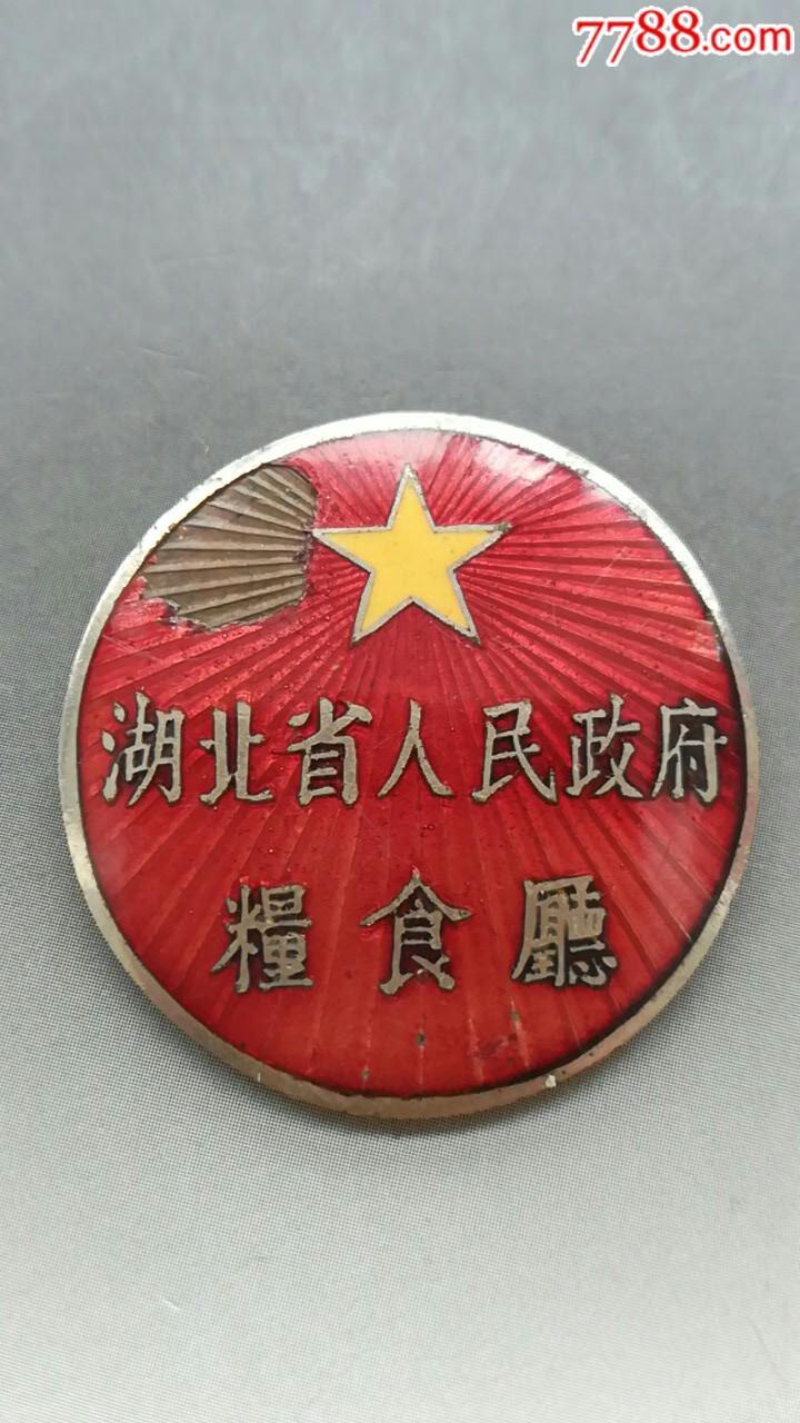 湖北省人民政府�Z食�d(se68844460)_