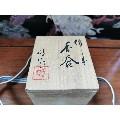 原木盒,香盒,陶瓷,全品-¥210 元_香�t/香器_7788�W