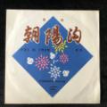 朝���(常香玉,魏云,�R琳,�钊A瑞演唱,豫��))早期黑�z唱片-¥290 元_老唱片_7788�W