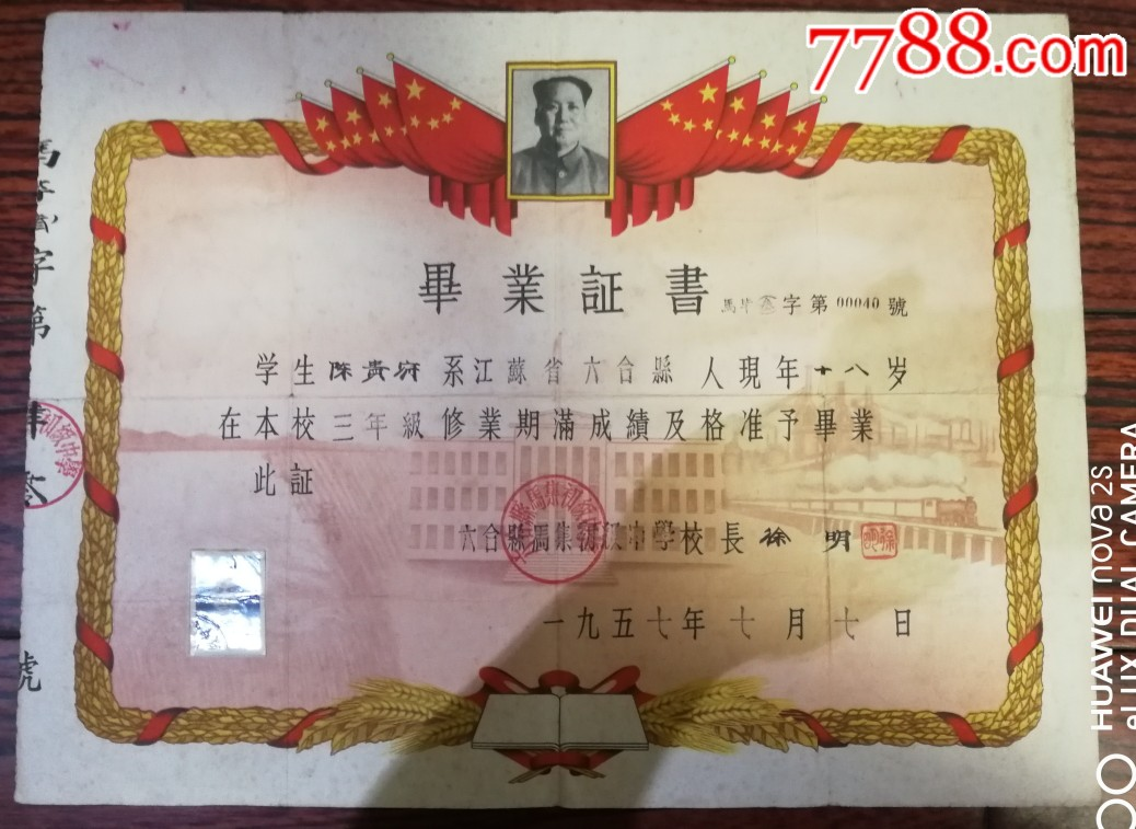 江�K省六合�h57年���I�C��(se68892912)_