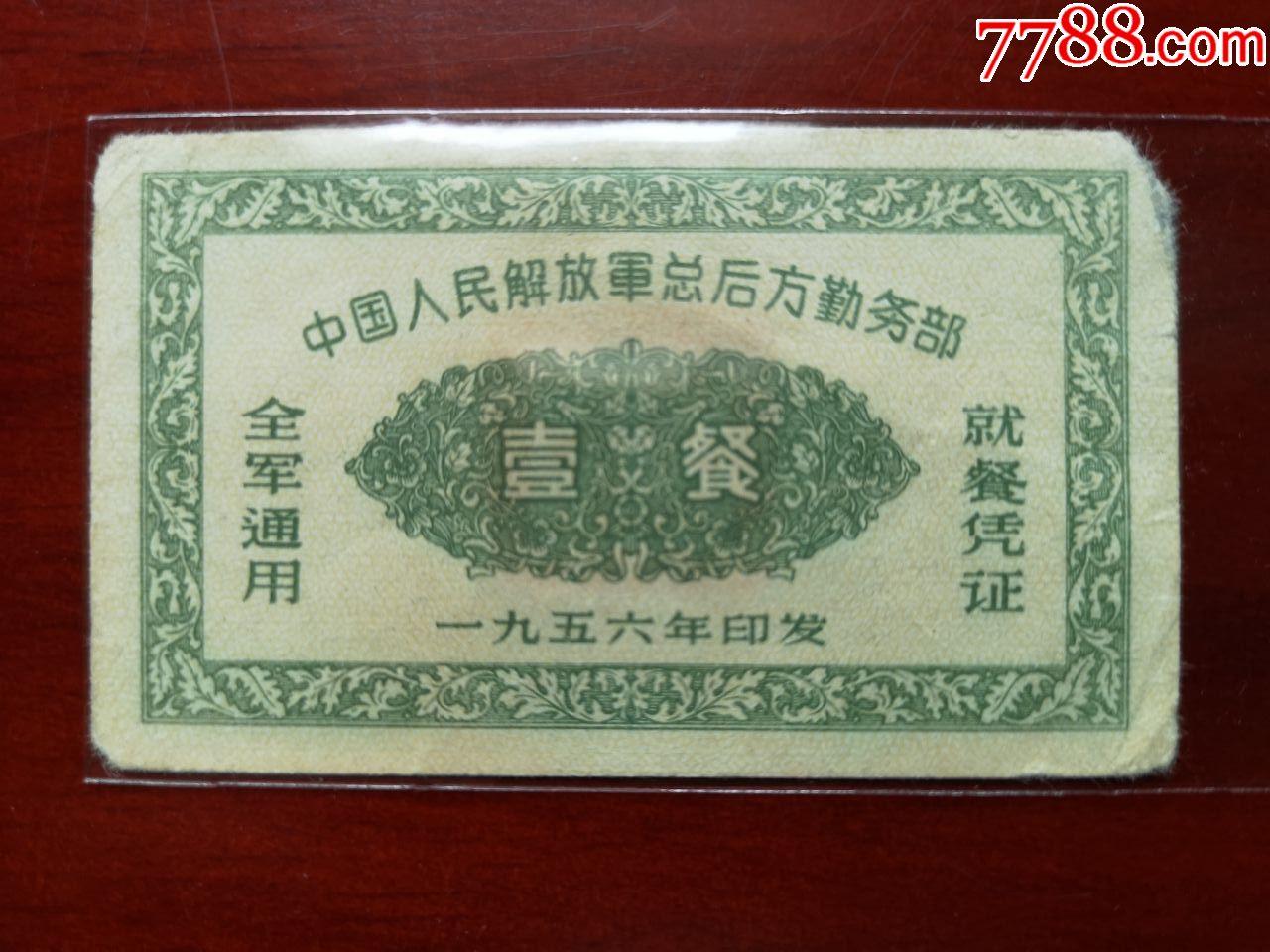 1956中��人民解放��后方勤�詹恳徊�7.5X4.5CM(se68903318)_