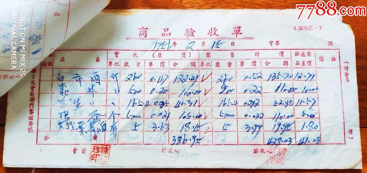 1956年名酒票��一套――茅�_、大竹�~青、�t玫瑰、老窖大曲等(se68905523)_