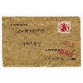 貼普10郵票,到貨通知書(au24567597)_7788舊貨商城__七七八八商品交易平臺(7788.com)