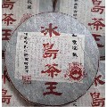 冰�u茶王一�-¥150 元_普洱茶/茶�~_7788�W