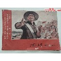 1970年第29期《工�r兵���蟆�(se68935412)_7788收藏__收藏�峋�