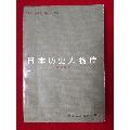 日本�v史人物��(se68935422)_7788收藏__收藏�峋�