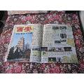 2005年版西安交通旅游圖(se68974480)_7788舊貨商城__七七八八商品交易平臺(7788.com)
