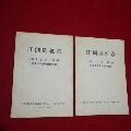 打倒閆紅彥,2本合售(se68974486)_7788舊貨商城__七七八八商品交易平臺(7788.com)