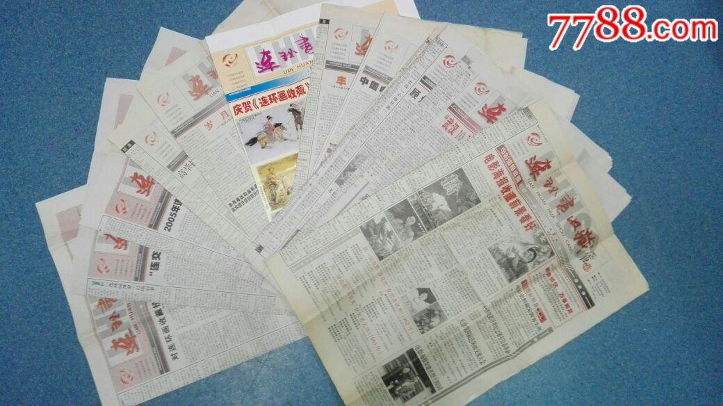 民刊《�B�h��收藏》05年全年24期(se68981555)_