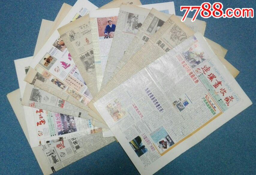 民刊《�B�h��收藏》02年全年15期(se68982077)_