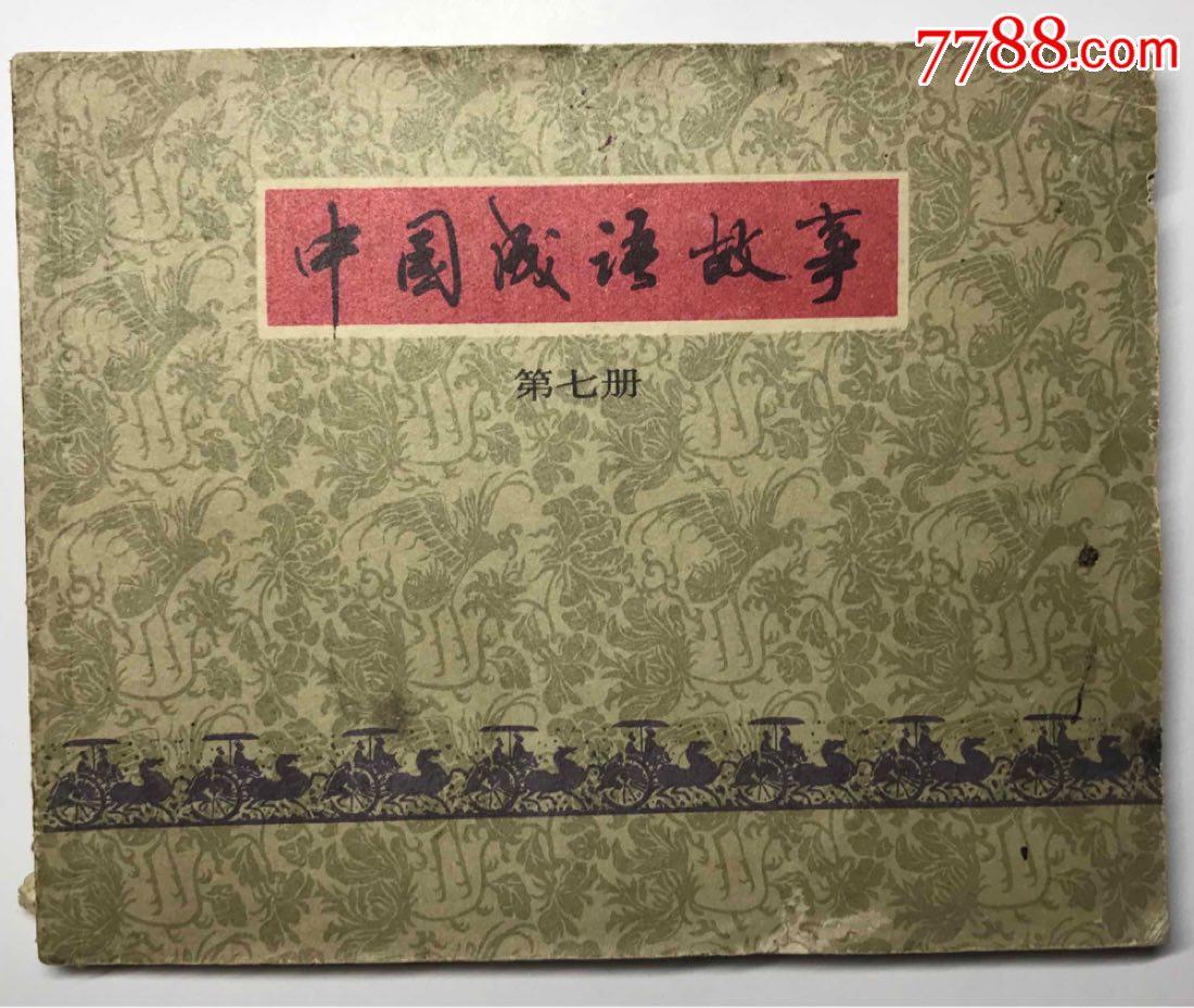 中��成�Z故事(se69007906)_