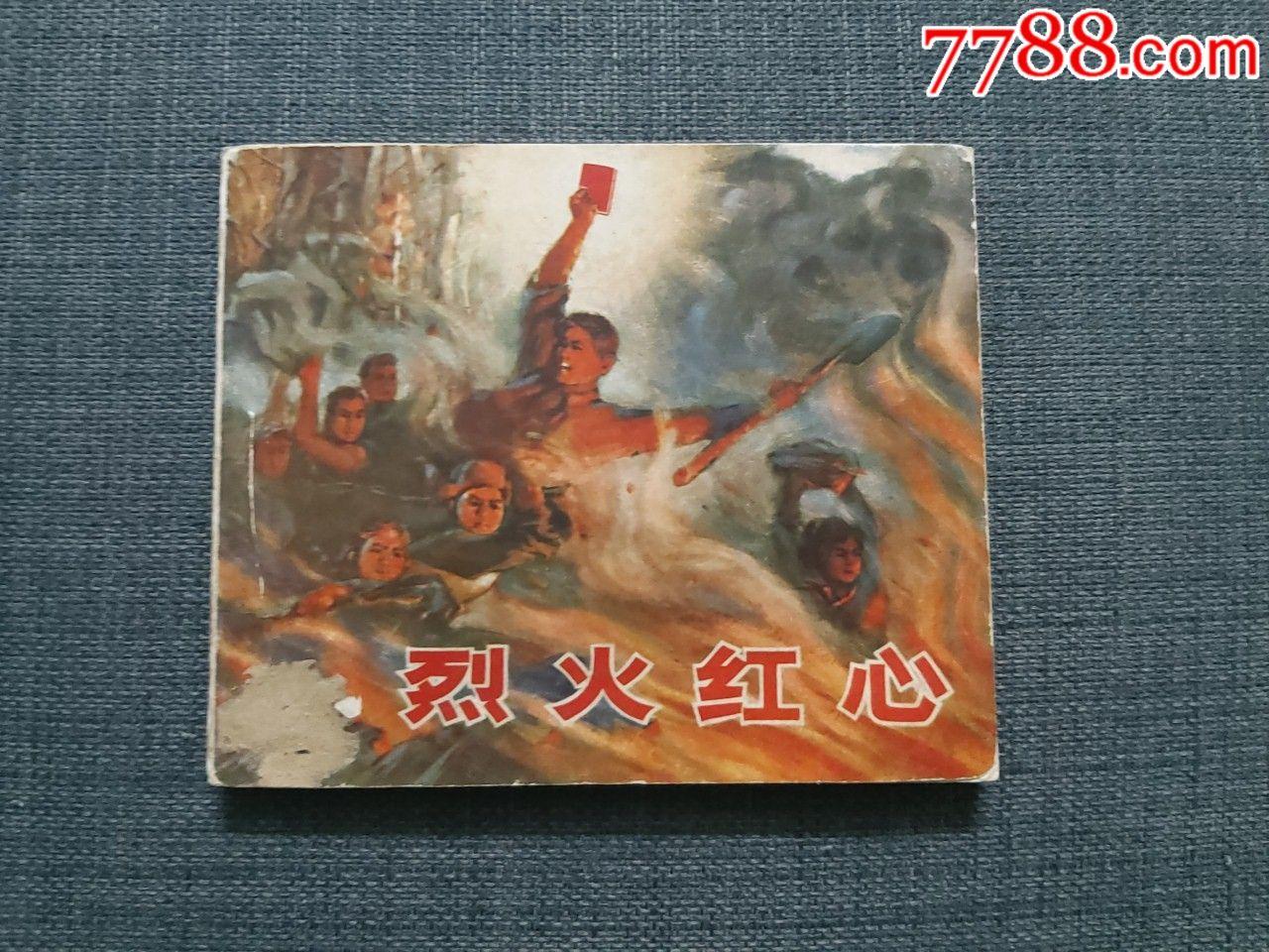 烈火�t心'大文革(se69009921)_