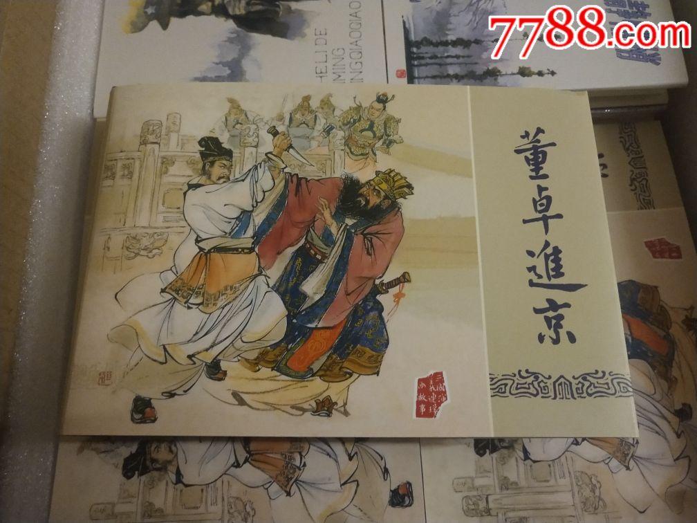 �F�包�]雷人版―32�_精�b本《董卓�M京》(�名�印版)(se69012913)_