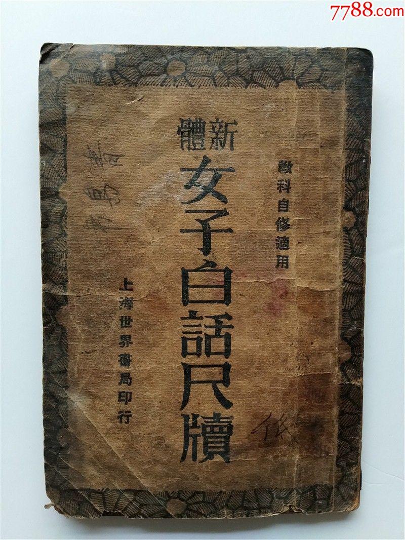 青岛市女子中学用的教科书新体女子白话尺牍(se69063541)_