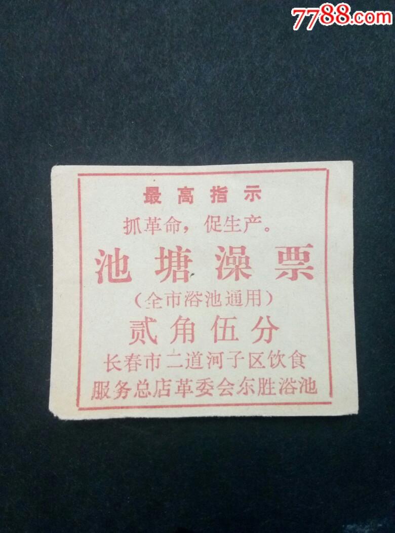 (文革)池塘澡票,0.25元,�L春市二道河子。(se69037974)_