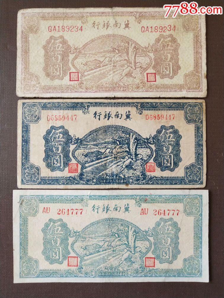 冀南�y行500元三��版本(se69049480)_