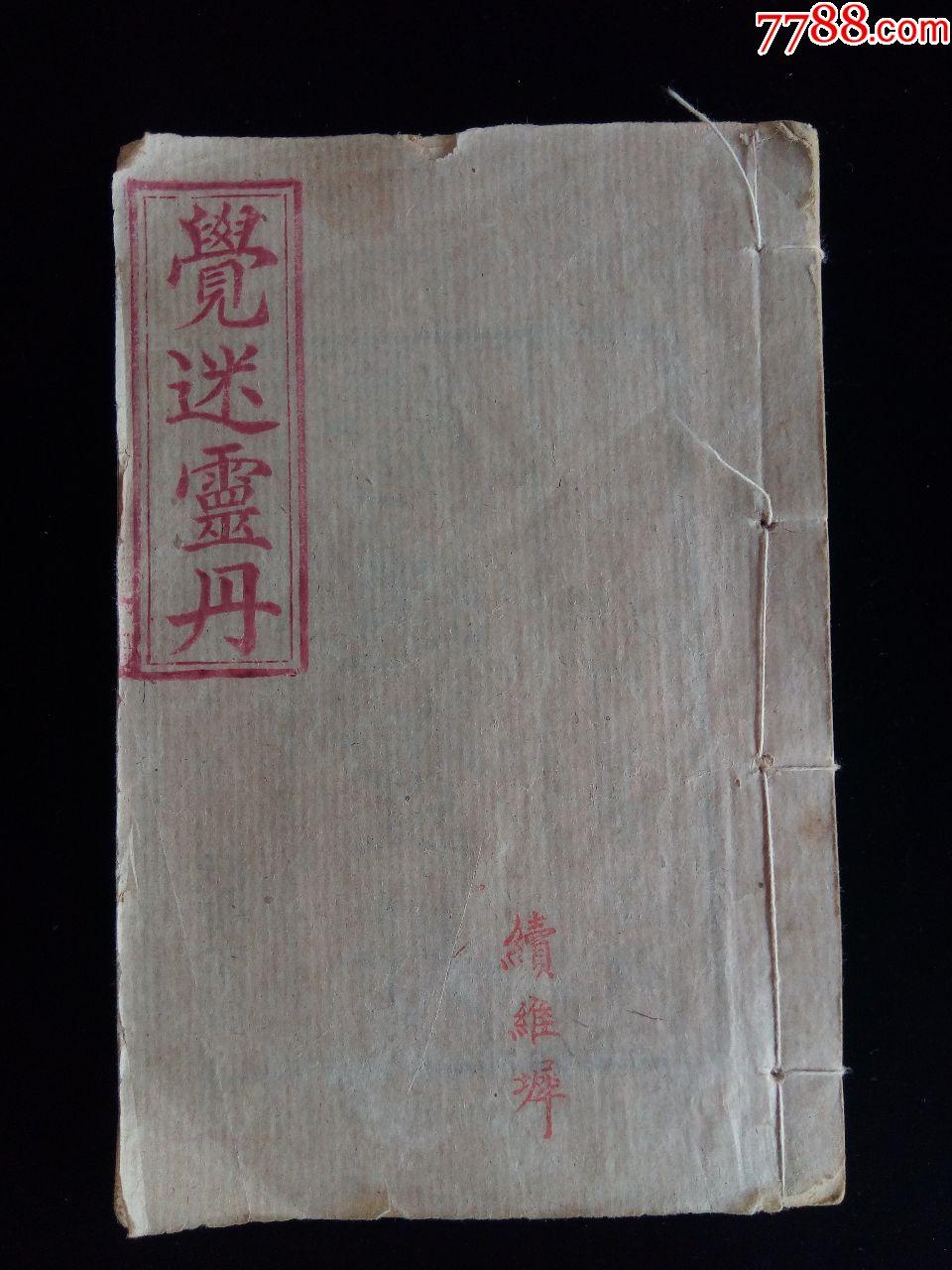 """少见""""皈一道""""的书籍《觉迷灵丹》(se69063535)_"""