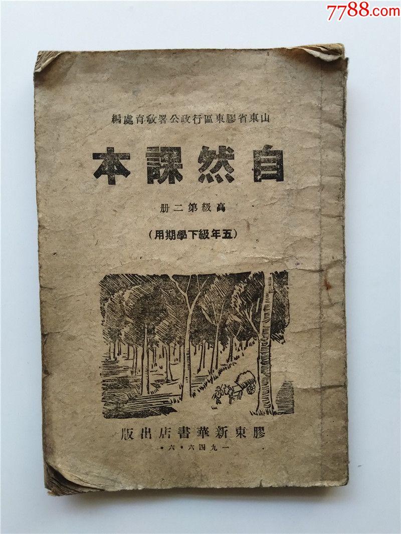 珍贵红色文献1946年胶东解放区新华书店出版的高级自然课本(se69063578)_