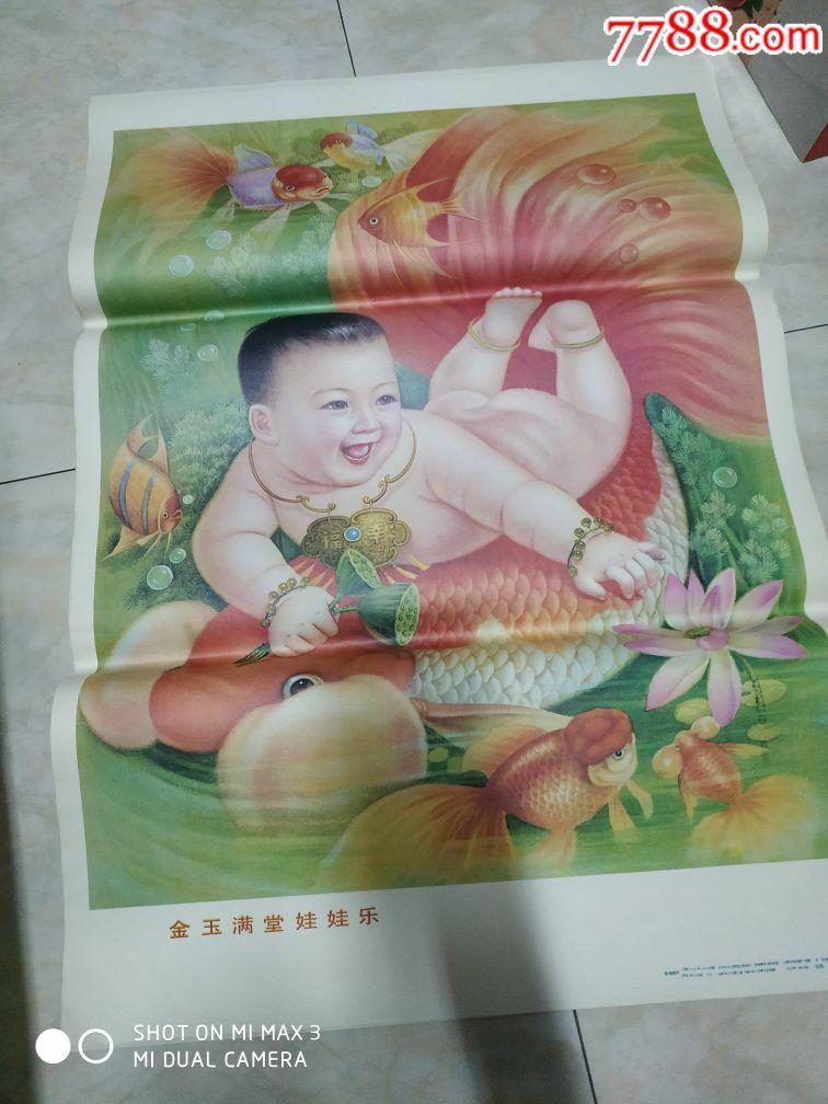 金玉满堂娃娃乐(se69062466)_