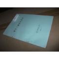 紫罗兰酮操作规程(油印本)-¥100 元_医书/药书_7788网