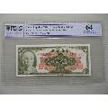 中央银行-¥150 元_货币民国币_7788网
