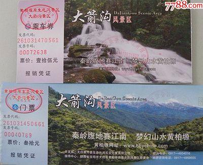 陕西-宝鸡黄柏原生态风景区.大箭沟风景区.2张