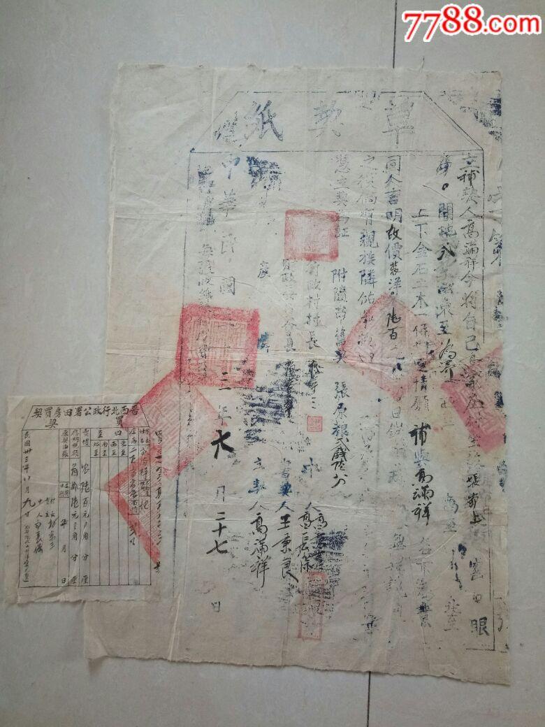 民国三十三年晋西北行政公署(晋绥边区前身)地契(se69095046)_