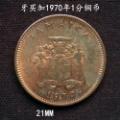 牙買加1970年1分銅幣21MM(se69107298)_7788舊貨商城__七七八八商品交易平臺(7788.com)