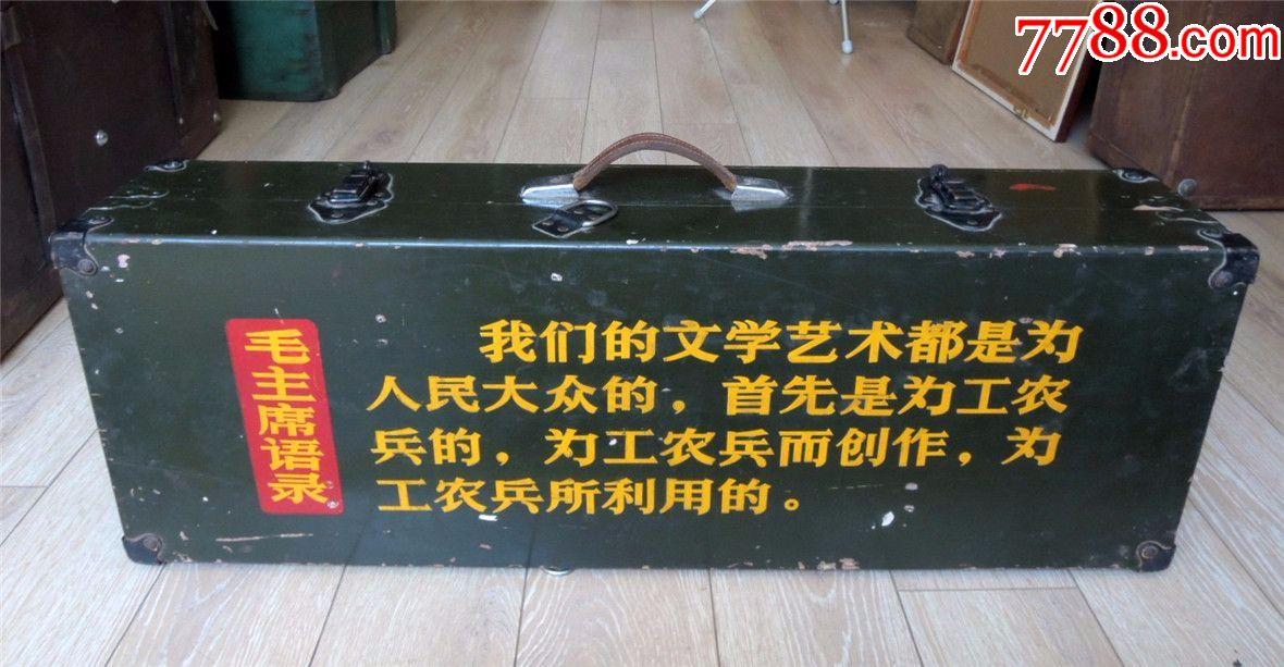 红色收藏1910-文革我军五星带毛主席语录长条形装备木箱77CM-4.3KG(se69126415)_