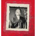 民国---【----老人照片。】一张。品如图。-¥28 元_老照片_7788网