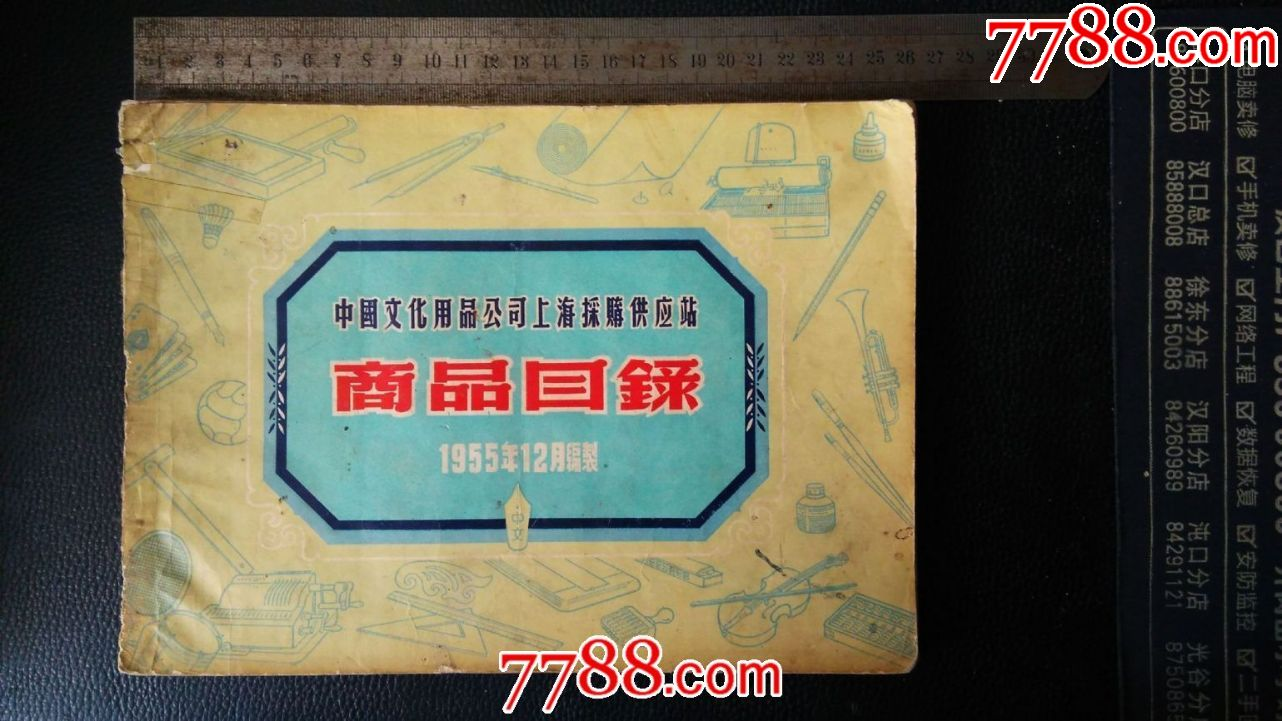 中国文化用品公司上海采购供应站-商品目录(1955年12月编制-中文)(se69156704)_