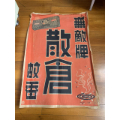 民国蚊香广告(se69218314)_7788商城__七七八八商品交易平台(7788.com)