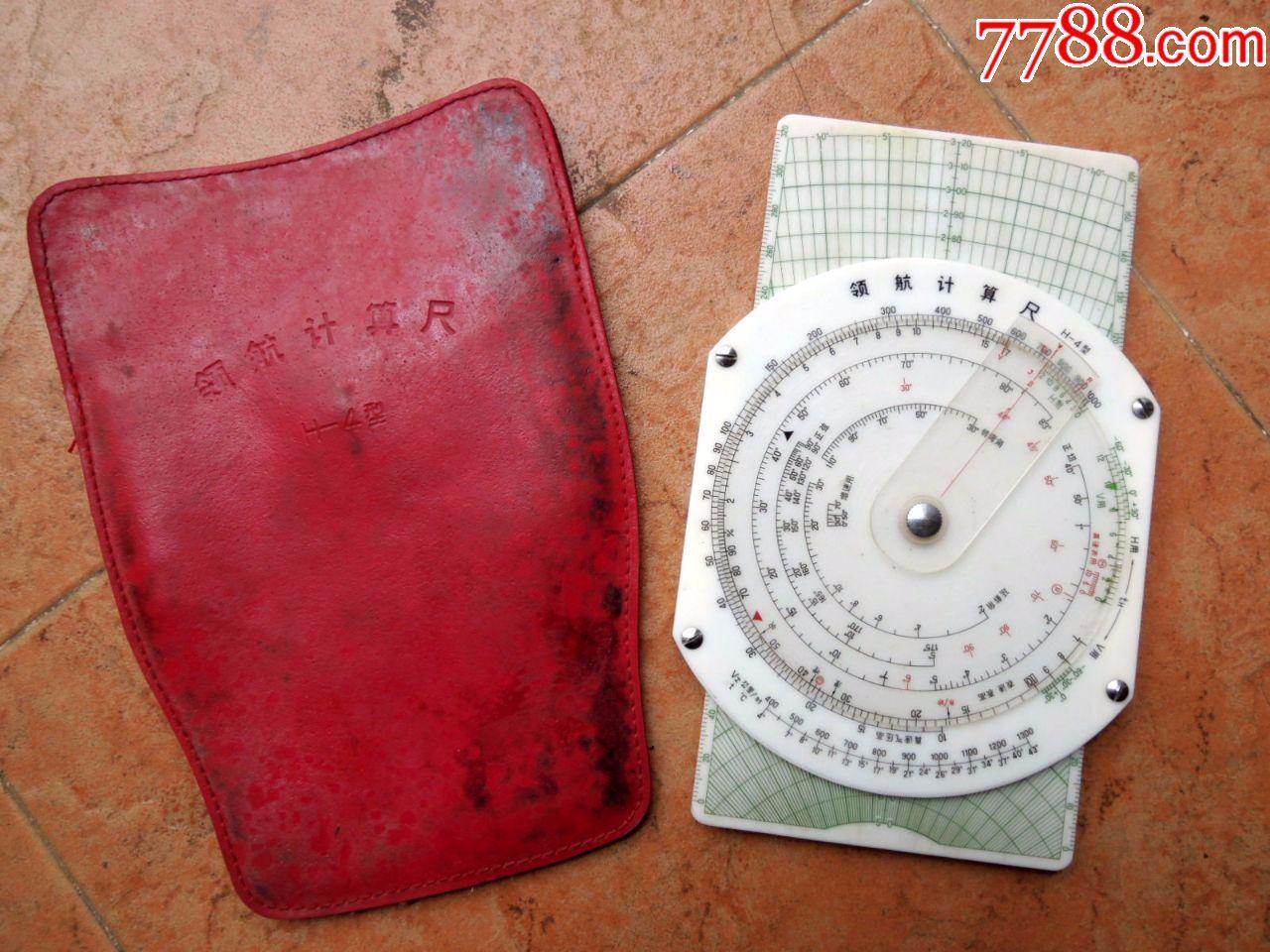 度量衡收藏1910-文革�r期H-4型�t封套多功能��L�x背面�I航�算尺(se69241866)_