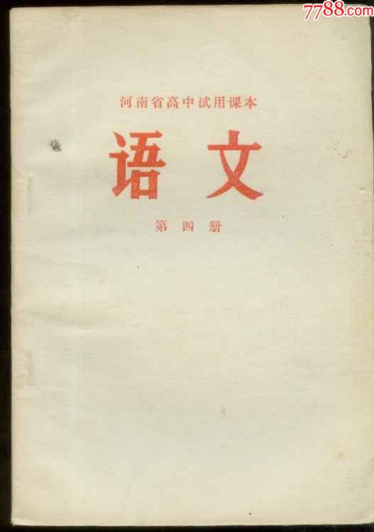 �Z文[第四��](se69266492)_