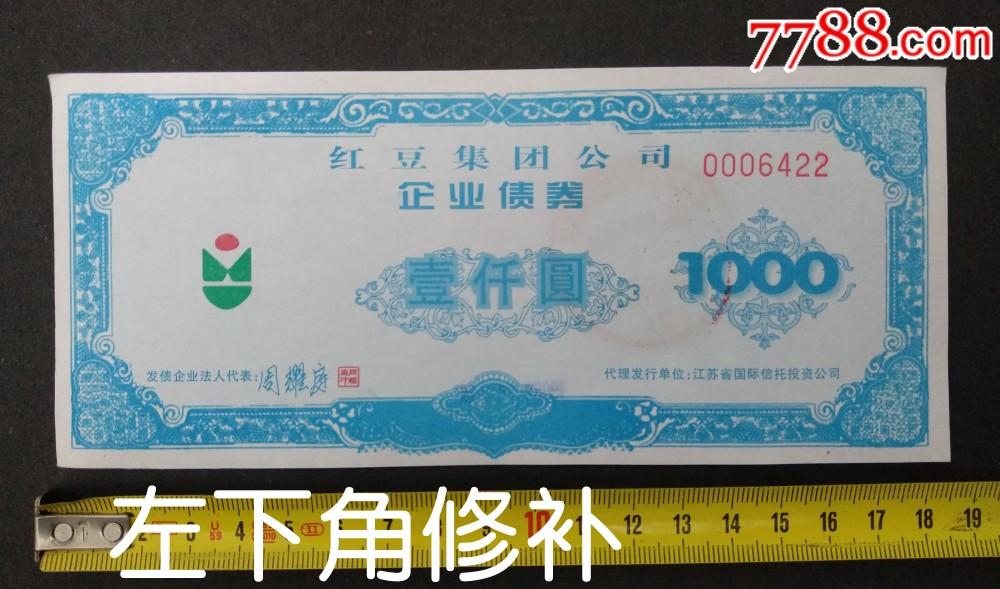 上市公司:�t豆集�F公司企�I��券-上市代�a;600400,�t豆股份、G�t豆(se69276086)_