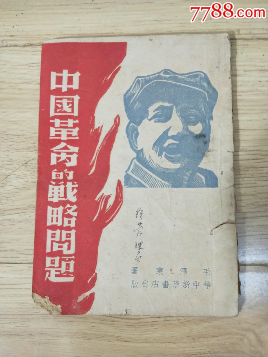 中国革命的战略问题,48年出版,32开(se69320790)_