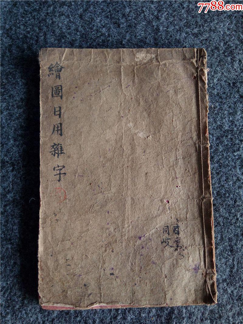 清末民国时期绘图日用难字(se69354080)_