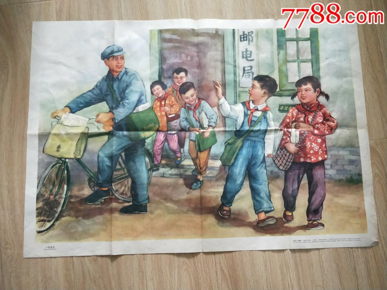 小投递?#20445;��?#23545;开,59年上海教育出版社(se69356234)_