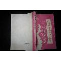红河州文史资料选辑第八辑(se69357623)_7788收藏__收藏热线