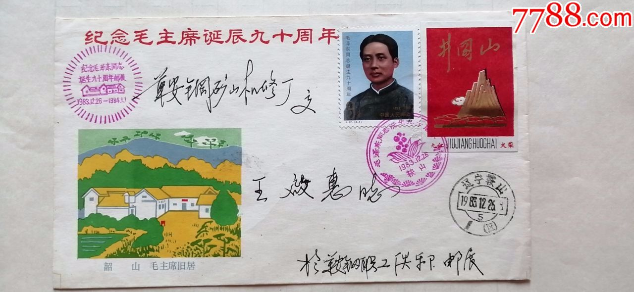 J97毛泽东同志诞生九十周年原地首日实寄封(se69443495)_