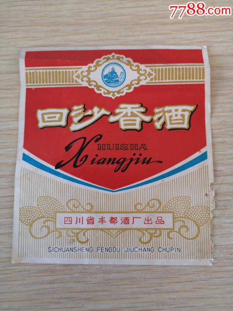 四川�S都回沙香酒��(se69452267)_